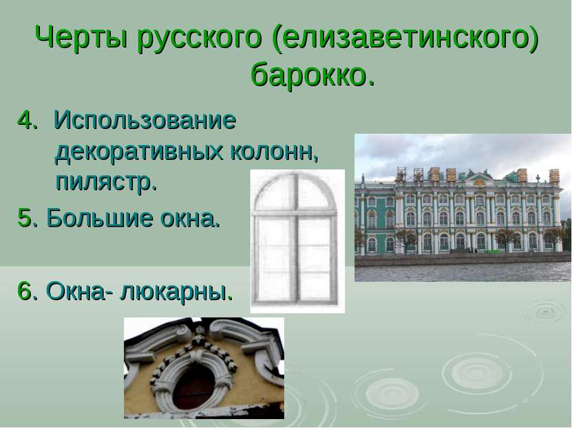 Черты русского (елизаветинского) барокко. 4. Использование декоративных колон...