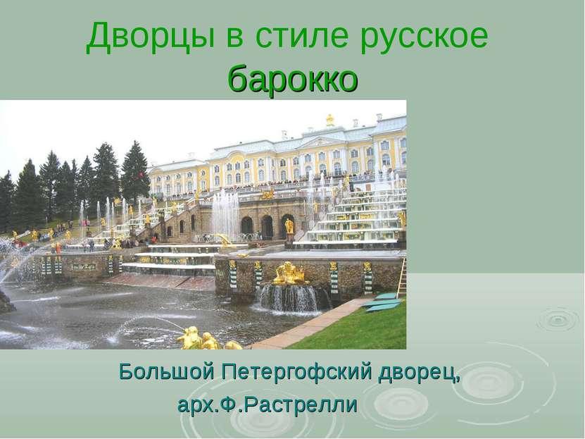 Дворцы в стиле русское барокко Большой Петергофский дворец, арх.Ф.Растрелли
