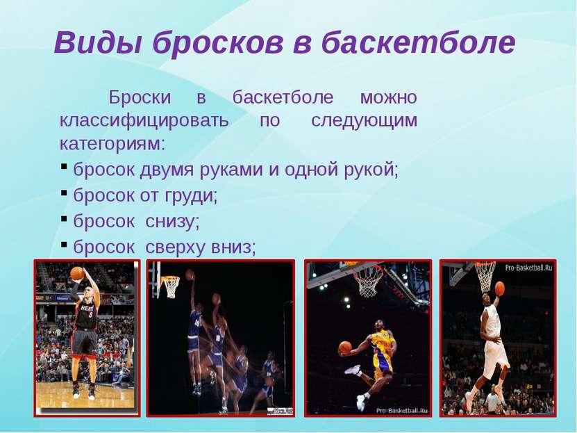 баскетболе бросков в виды