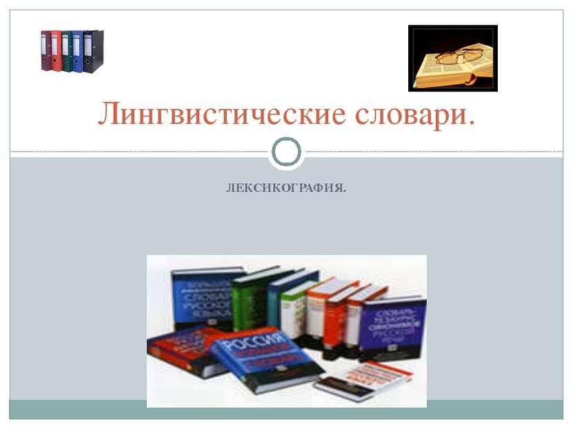 ЛЕКСИКОГРАФИЯ. Лингвистические словари.