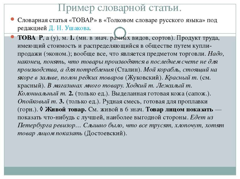 Пример словарной статьи. Словарная статья «ТОВАР» в «Толковом словаре русског...
