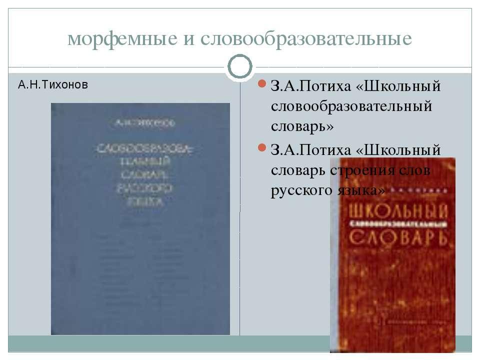 морфемные и словообразовательные З.А.Потиха «Школьный словообразовательный сл...