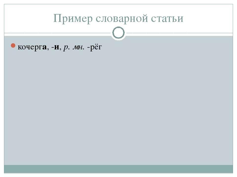 Пример словарной статьи кочерга, -и, р. мн. -рёг