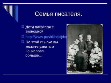 Семья писателя. Дети писателя с экономкой http://www.pushkinskijdom.ru/ По эт...