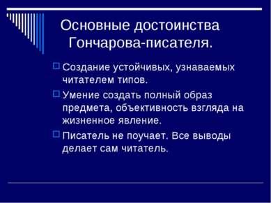 Основные достоинства Гончарова-писателя. Создание устойчивых, узнаваемых чита...