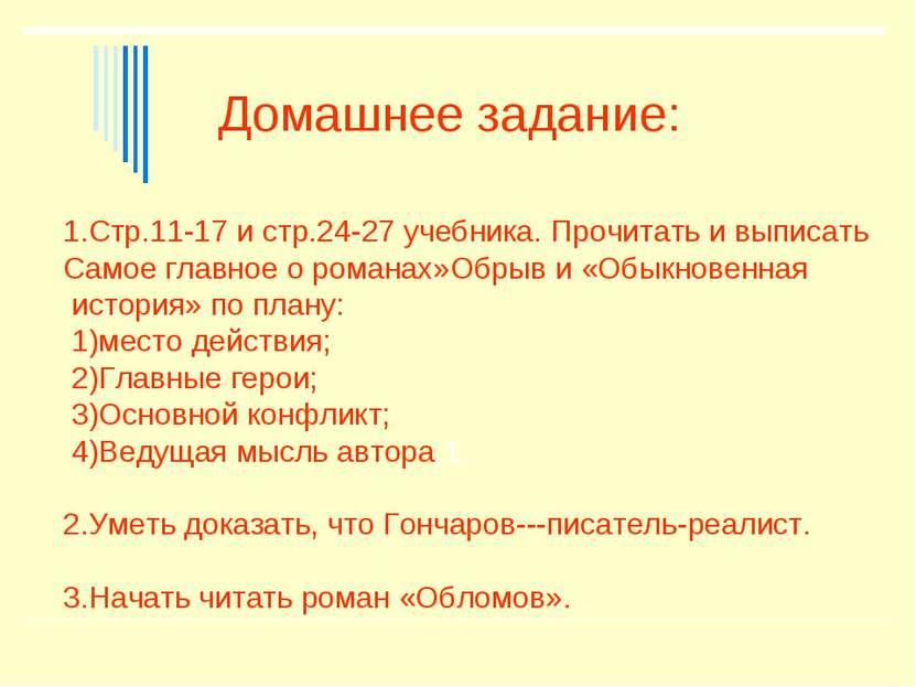 Домашнее задание: 1.Стр.11-17 и стр.24-27 учебника. Прочитать и выписать Само...