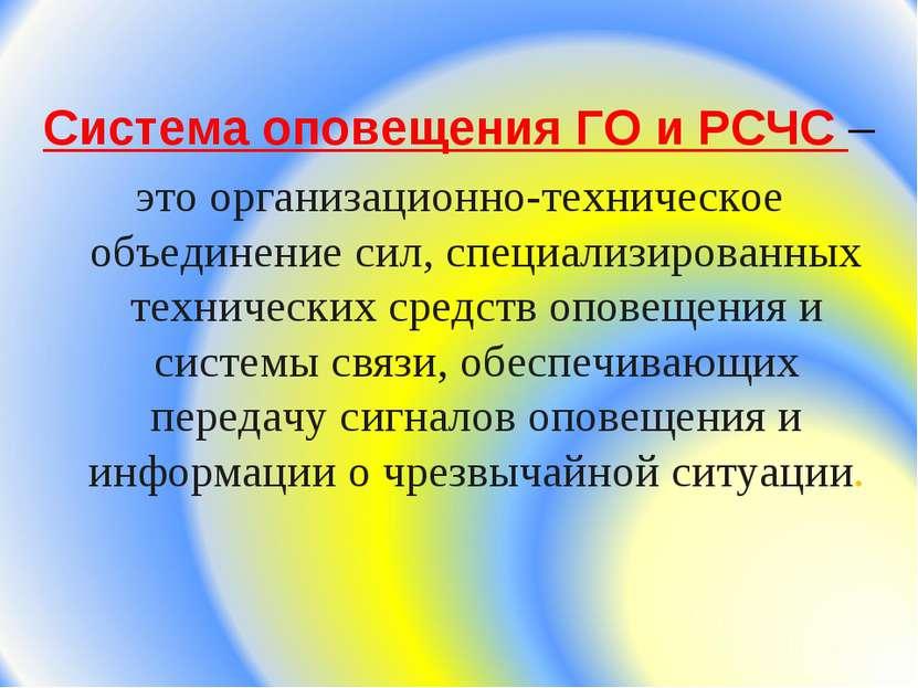 Система оповещения ГО и РСЧС – это организационно-техническое объединение сил...