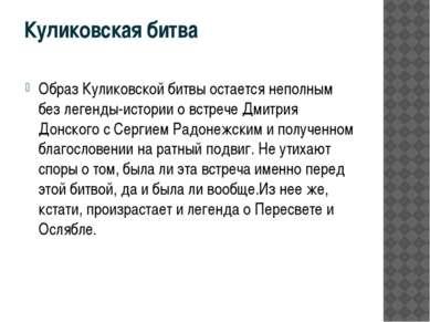 Куликовская битва Образ Куликовской битвы остается неполным без легенды-истор...