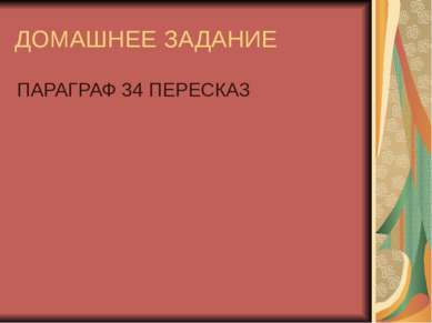 ДОМАШНЕЕ ЗАДАНИЕ ПАРАГРАФ 34 ПЕРЕСКАЗ