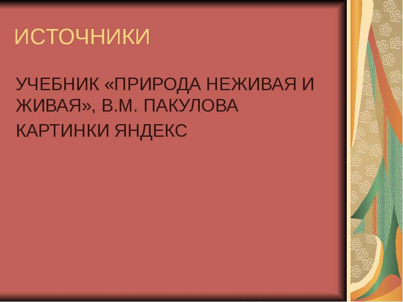 ИСТОЧНИКИ УЧЕБНИК «ПРИРОДА НЕЖИВАЯ И ЖИВАЯ», В.М. ПАКУЛОВА КАРТИНКИ ЯНДЕКС