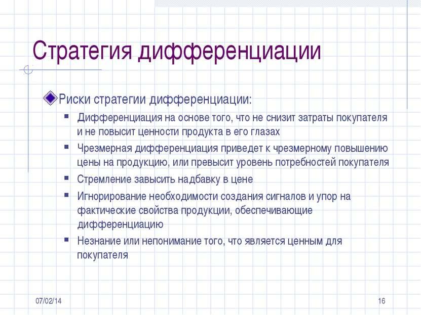 * * Стратегия дифференциации Риски стратегии дифференциации: Дифференциация н...