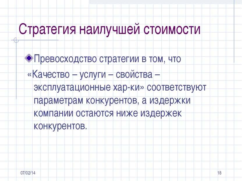 * * Стратегия наилучшей стоимости Превосходство стратегии в том, что «Качеств...