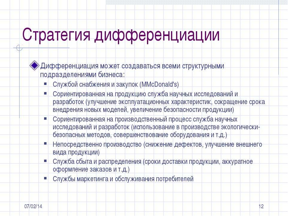 * * Стратегия дифференциации Дифференциация может создаваться всеми структурн...