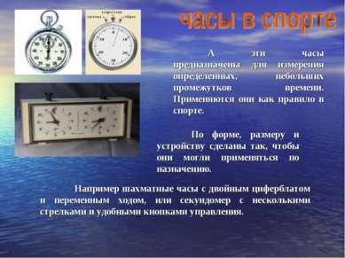 Например шахматные часы с двойным циферблатом и переменным ходом, или секундо...