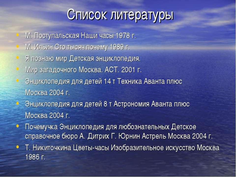 Список литературы М. Поступальская Наши часы 1978 г. М. Ильин Сто тысяч почем...