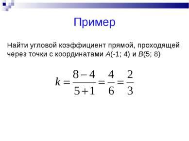 Пример Найти угловой коэффициент прямой, проходящей через точки с координатам...