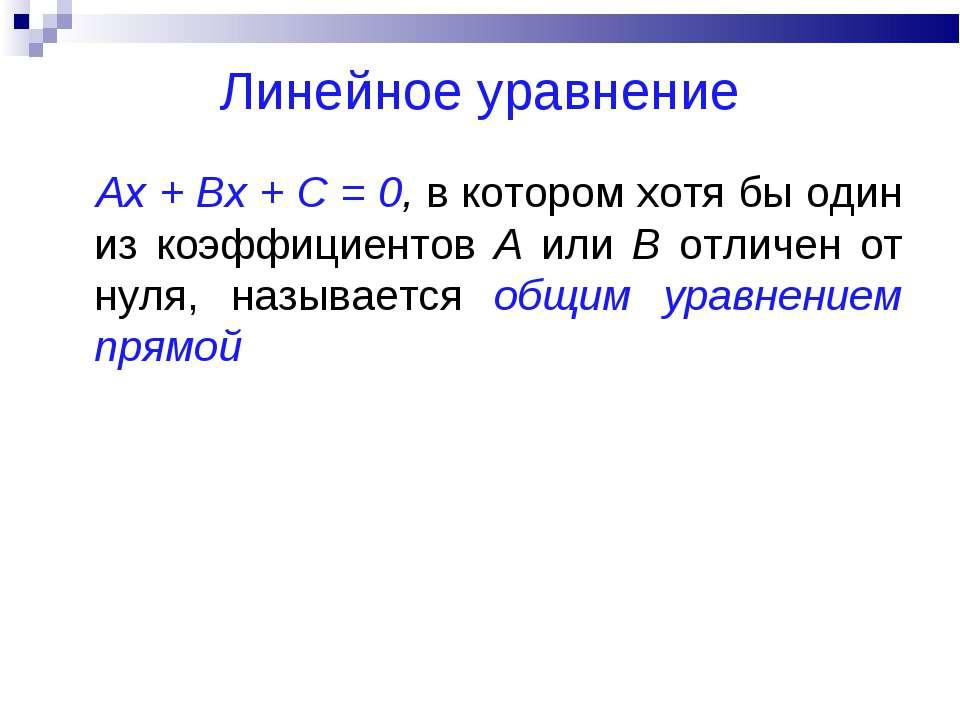 Линейное уравнение Ax + Bx + C = 0, в котором хотя бы один из коэффициентов А...