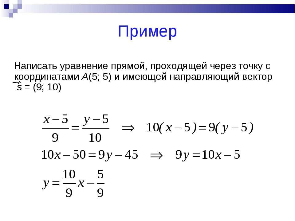Пример Написать уравнение прямой, проходящей через точку с координатами А(5; ...