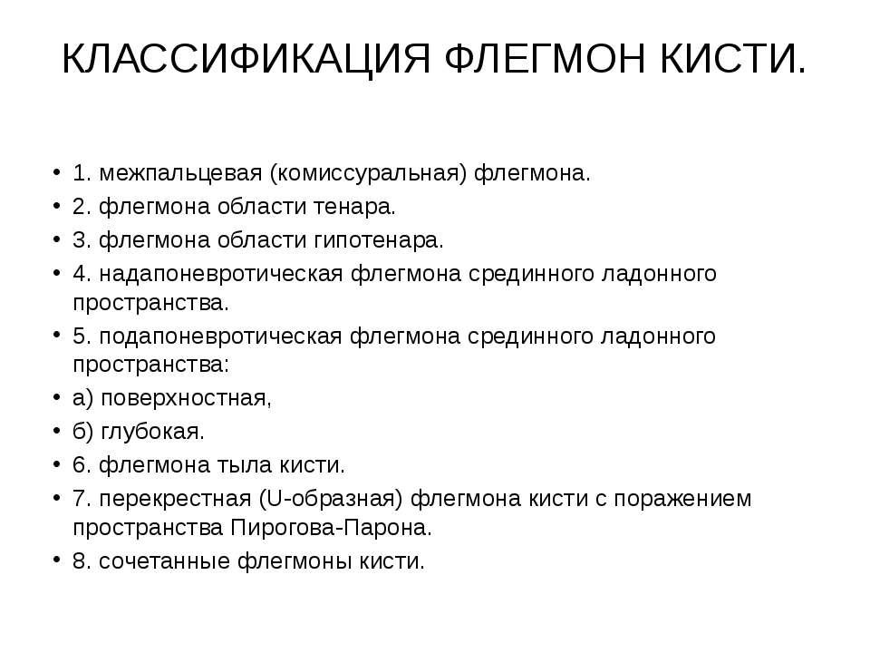 КЛАССИФИКАЦИЯ ФЛЕГМОН КИСТИ. 1. межпальцевая (комиссуральная) флегмона. 2. фл...