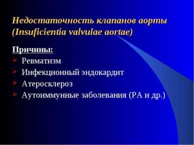 Недостаточность клапанов аорты (Insuficientia valvulae aortae) Причины: Ревма...