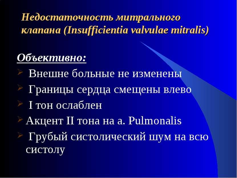 Недостаточность митрального клапана (Insufficientia valvulae mitralis) Объект...