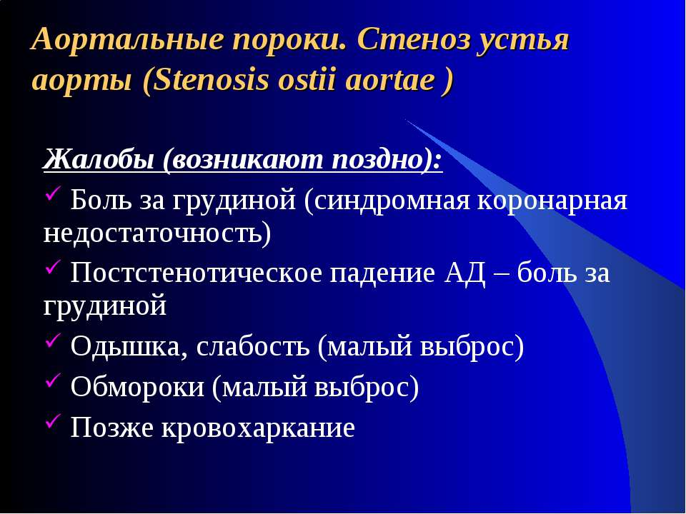 Аортальные пороки. Стеноз устья аорты (Stenosis ostii aortae ) Жалобы (возник...