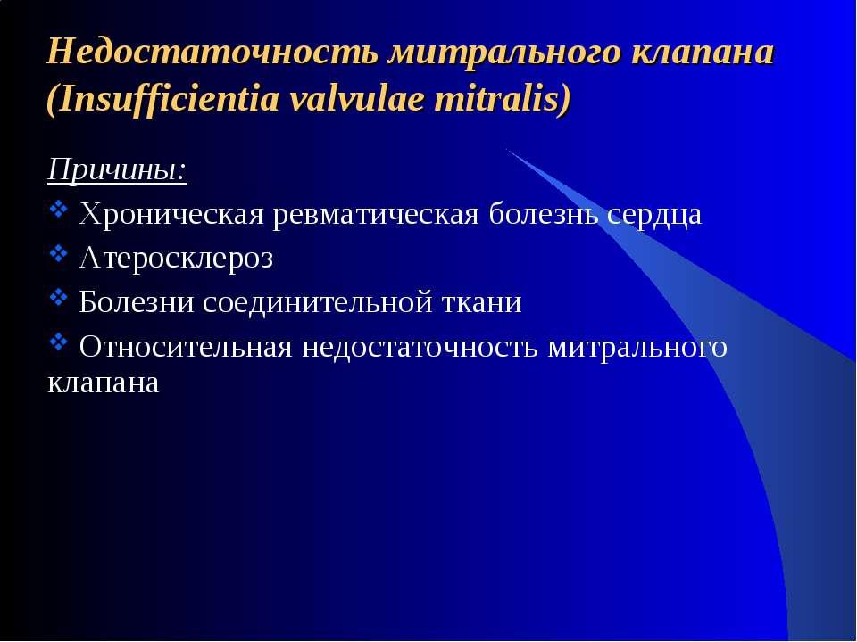 Недостаточность митрального клапана (Insufficientia valvulae mitralis) Причин...