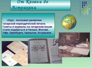 От Казани до Астрахани «Нур» послужил развитию татарской периодической печати...