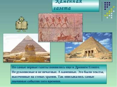 Каменная газета Но самые первые газеты появились еще в Древнем Египте. Не рук...