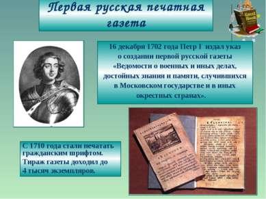 Первая русская печатная газета 16 декабря 1702 года Петр I издал указ о созда...