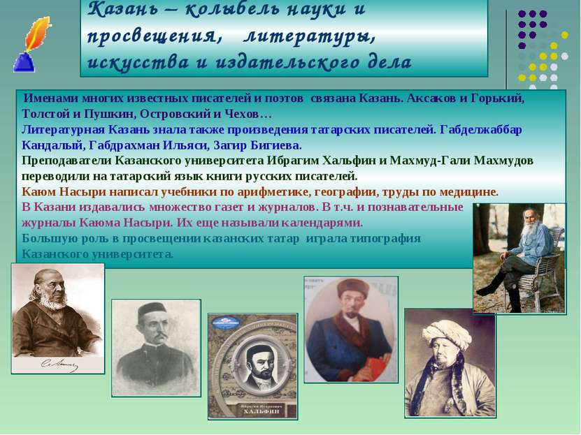 Казань – колыбель науки и просвещения, литературы, искусства и издательского ...