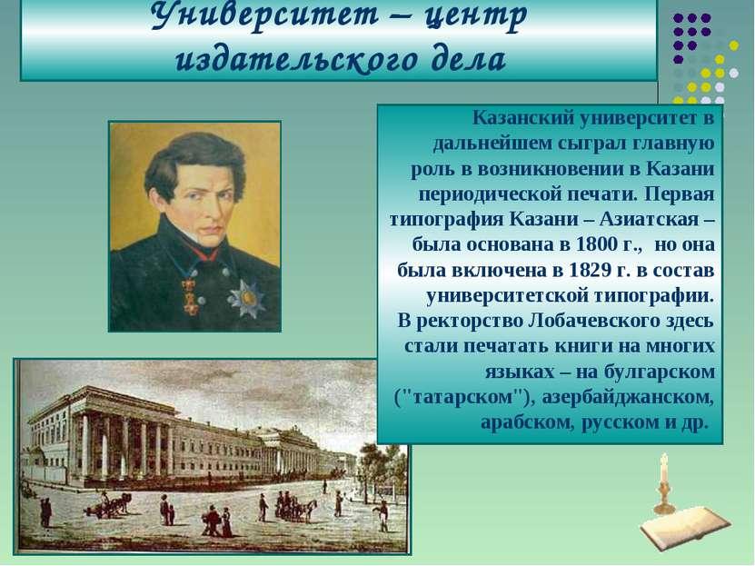 Университет – центр издательского дела Казанский университет в дальнейшем сыг...