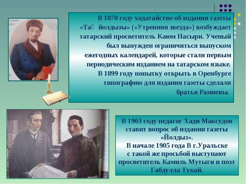 В 1870 году ходатайство об издании газеты «Таң йолдызы» («Утренняя звезда») в...