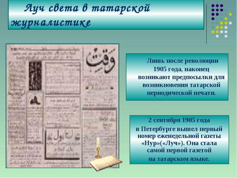 Луч света в татарской журналистике Лишь после революции 1905 года, наконец во...