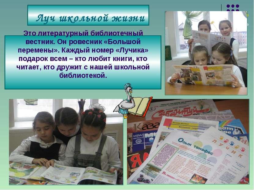 Луч школьной жизни Это литературный библиотечный вестник. Он ровесник «Большо...