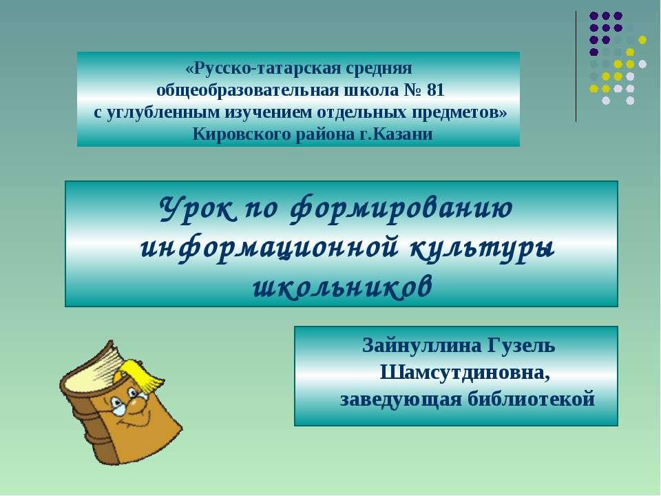 Зайнуллина Гузель Шамсутдиновна, заведующая библиотекой Урок по формированию ...