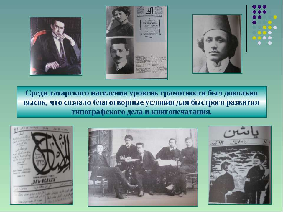 Среди татарского населения уровень грамотности был довольно высок, что создал...