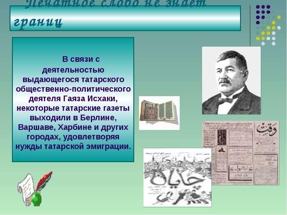 Печатное слово не знает границ В связи с деятельностью выдающегося татарского...