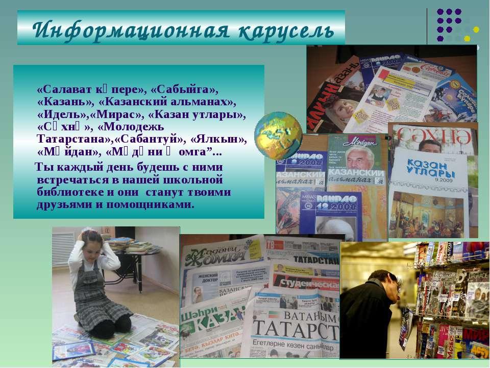 Информационная карусель «Салават күпере», «Сабыйга», «Казань», «Казанский аль...