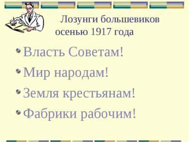 Лозунги большевиков осенью 1917 года Власть Советам! Мир народам! Земля крест...