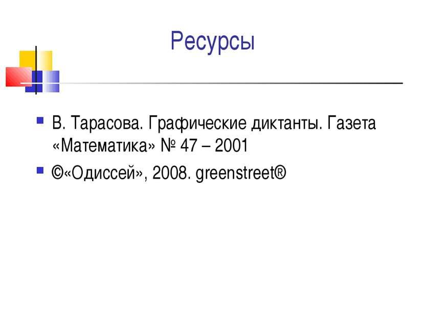 Ресурсы В. Тарасова. Графические диктанты. Газета «Математика» № 47 – 2001 ©«...