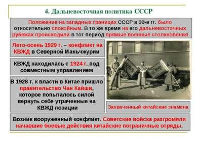 4. Дальневосточная политика СССР Положение на западных границах СССР в 30-е г...