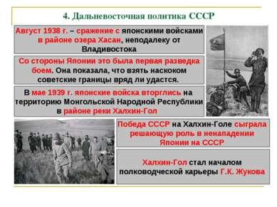 4. Дальневосточная политика СССР Август 1938 г. – сражение с японскими войска...