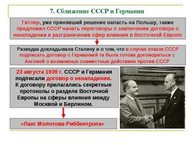 7. Сближение СССР и Германии Гитлер, уже принявший решение напасть на Польшу,...