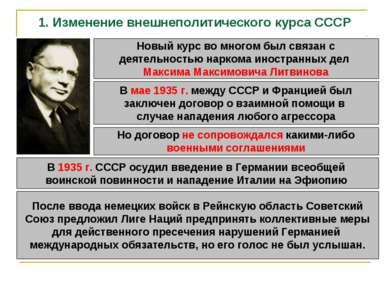 1. Изменение внешнеполитического курса СССР Новый курс во многом был связан с...
