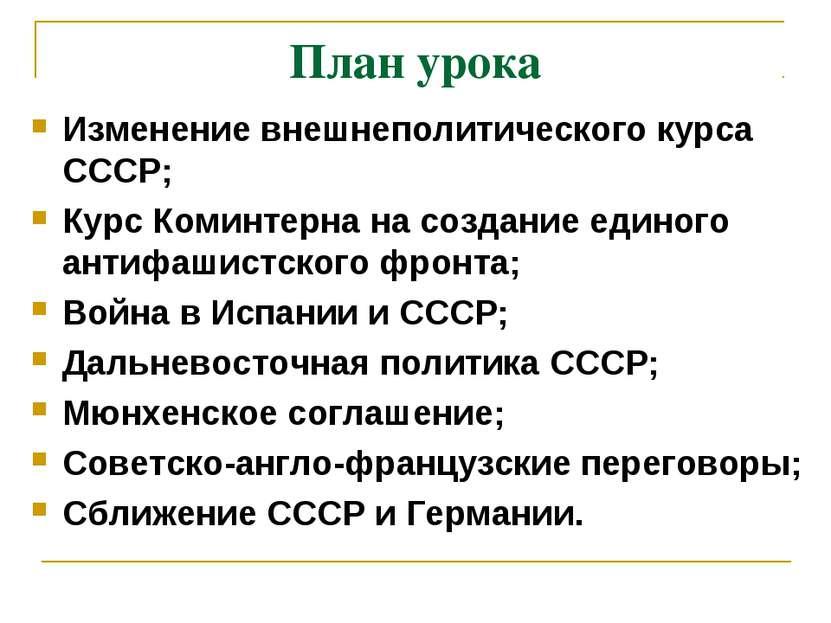 План урока Изменение внешнеполитического курса СССР; Курс Коминтерна на созда...