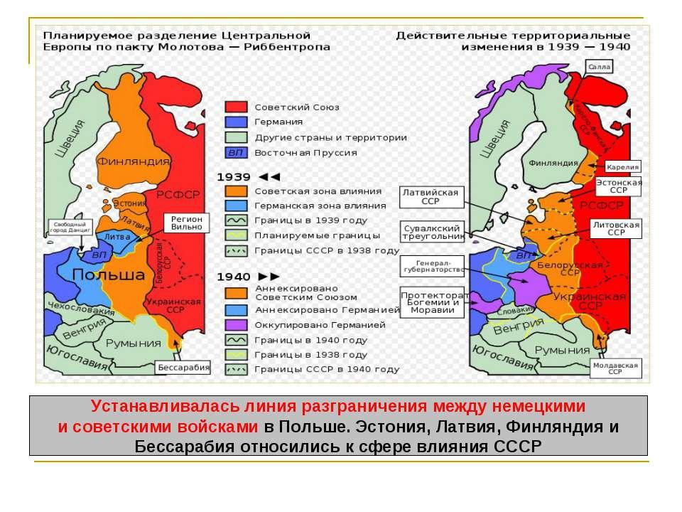 Устанавливалась линия разграничения между немецкими и советскими войсками в П...