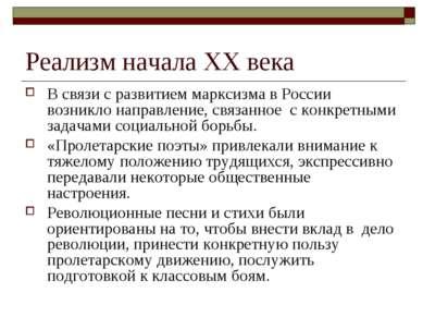 Реализм начала ХХ века В связи с развитием марксизма в России возникло направ...