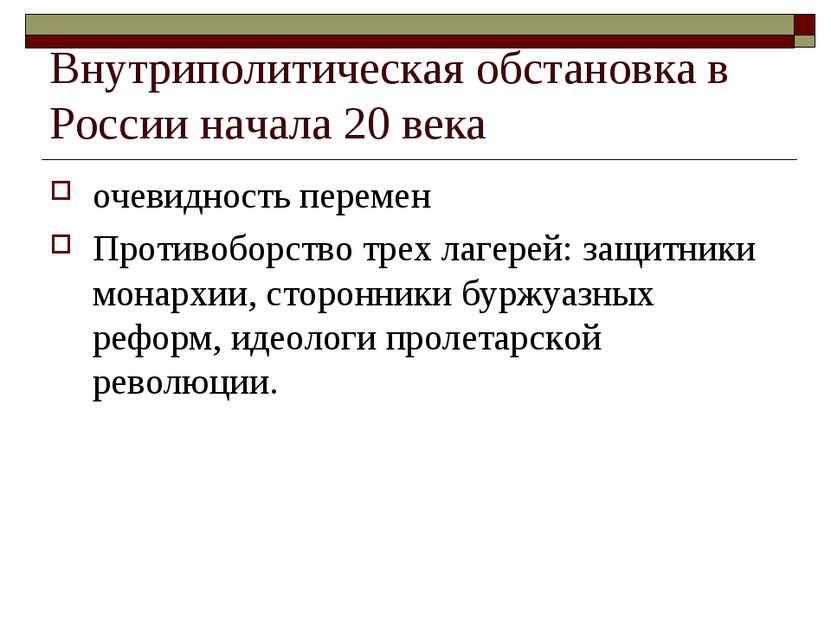 Внутриполитическая обстановка в России начала 20 века очевидность перемен Про...