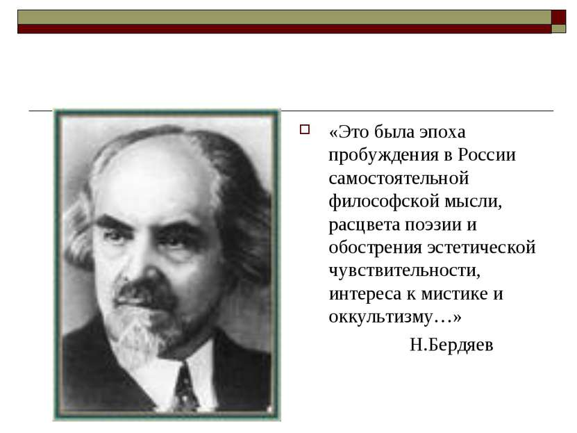«Это была эпоха пробуждения в России самостоятельной философской мысли, расцв...